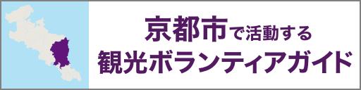 京都市で活動する観光ボランティアガイド